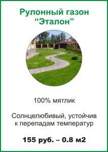 Рулонный газон «Эталон» - Устройство рулонных газонов