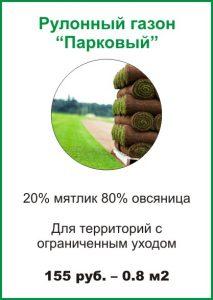 Рулонный газон «Парковый» - Устройство рулонных газонов