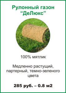 Рулонный газон «ДеЛюкс» - Устройство рулонных газонов