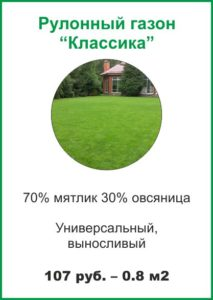 Рулонный газон «Классика» - Устройство рулонных газонов